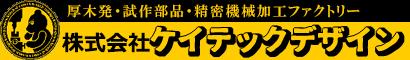 厚木発・試作部品・精密加工の株式会社ケイテックデザイン